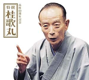 高座60周年記念 特撰 桂歌丸(DVD付)
