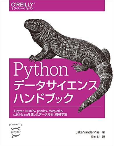 Pythonデータサイエンスハンドブック ―Jupyter、NumPy、pandas、Matplotlib、scikit-learnを使ったデータ分析、機械学習の詳細を見る