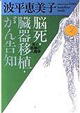 脳死・臓器移植・がん告知―死と医療の人類学 (福武文庫)