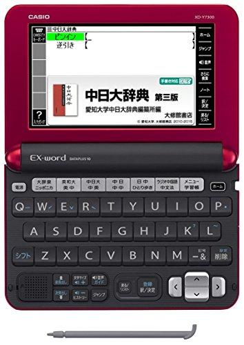 カシオ 電子辞書 エクスワード 中国語モデル XD-Y7300RD レッド コンテンツ100