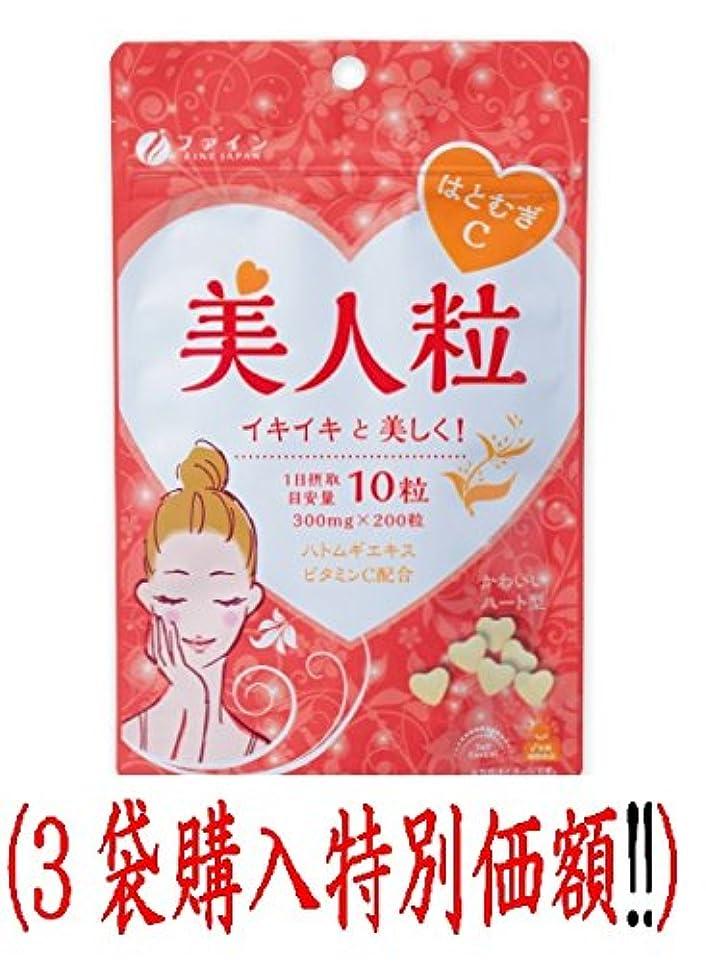 中国キャロラインとしてはとむぎC美人粒(300mlx200粒 3個購入価額)