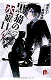 黒猫の水曜日 4 Live and Die on this Day (黒猫の水曜日シリーズ) (スーパーダッシュ文庫)