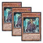 【 3枚セット 】遊戯王 日本語版 EP15-JP042 Merlin 伝説の預言者マーリン (スーパーレア)