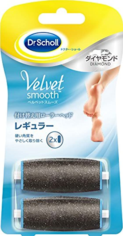 植物学者噴出する復讐ドクターショール ベルベットスムーズ 電動角質リムーバー ダイヤモンド リフィル レギュラー(Dr.Scholl Velvet Smooth Diamond refill regular )
