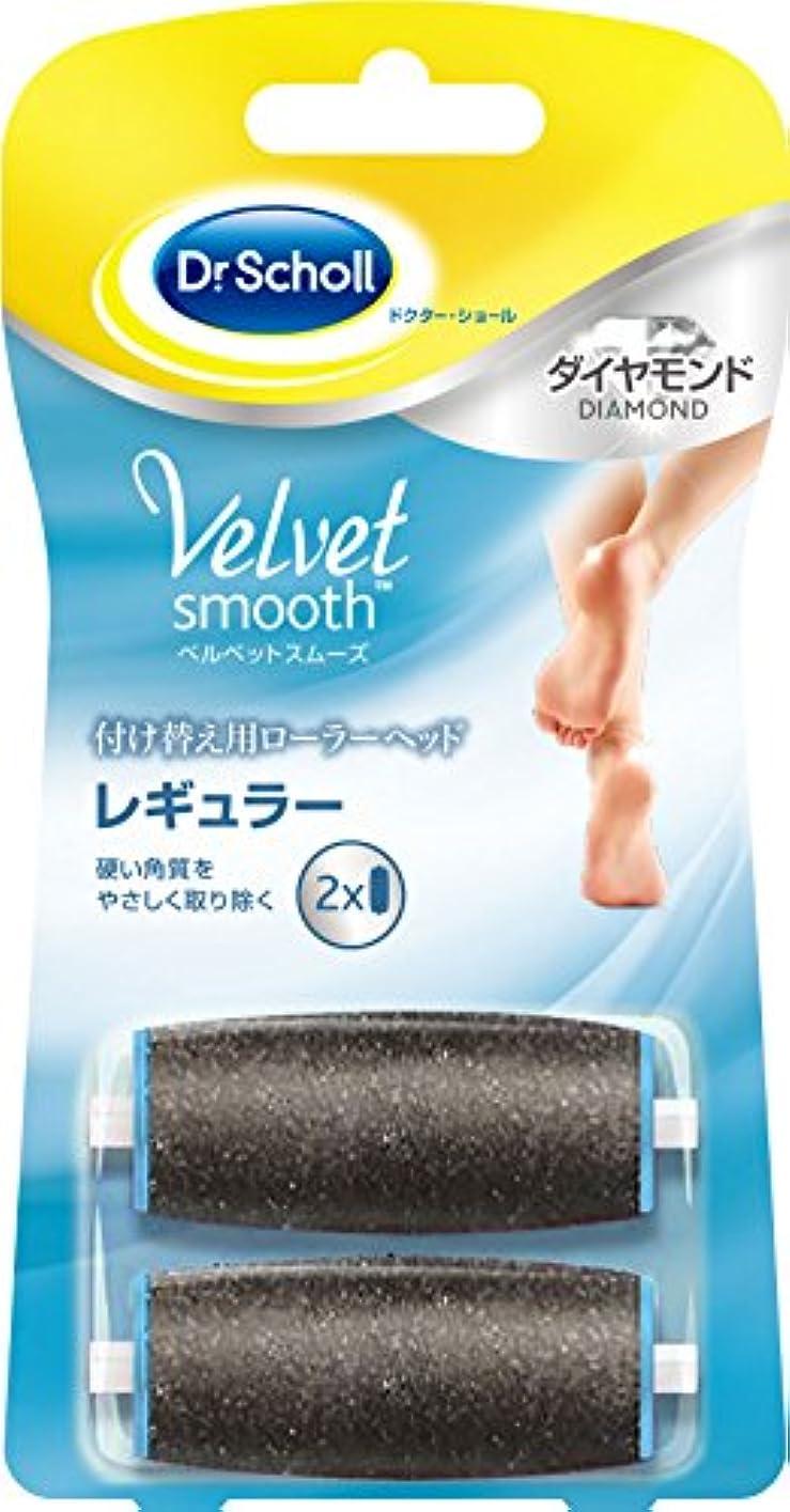 子音独特のサスペンドドクターショール ベルベットスムーズ 電動角質リムーバー ダイヤモンド リフィル レギュラー(Dr.Scholl Velvet Smooth Diamond refill regular )