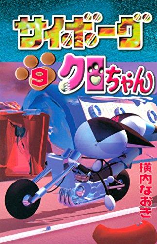 サイボーグクロちゃん(9) (コミックボンボンコミックス)の詳細を見る