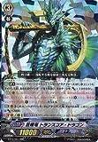 【 カードファイト!! ヴァンガード】 蒼翔竜 トランスコア・ドラゴン RRR《 封竜解放 》 bt11-007