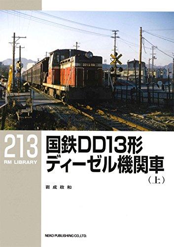 国鉄DD13形ディーゼル機関車(上) (RM LIBRARY213)