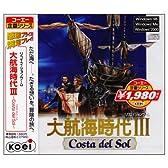 コーエー定番シリーズ 大航海時代III