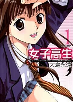 女子高生 Girls-High : 1 (アクションコミックス)