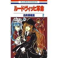ルードヴィッヒ革命 2 (花とゆめコミックス)