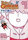 あつまれ!ガンダムきのこ味 (角川コミックス・エース (KCA228-1))