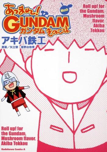 あつまれ!ガンダムきのこ味 (角川コミックス・エース (KCA228-1))の詳細を見る