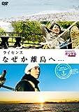 ライセンス なぜか離島へ… presented by ガリゲル[DVD]