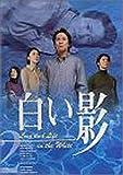 白い影 2 [DVD]