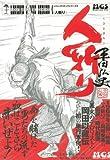 人斬り / 平田 弘史 のシリーズ情報を見る