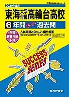 T37東海大学付属高輪台高等学校 2020年度用 6年間スーパー過去問 (声教の高校過去問シリーズ)