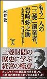 もう一人の「三菱」創業者、岩崎弥之助 企業の真価は二代目で決まる! (SB新書)