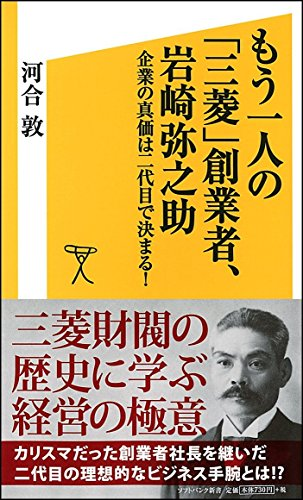 もう一人の「三菱」創業者、岩崎弥之助 企業の真価は二代目で決まる! (SB新書)の詳細を見る