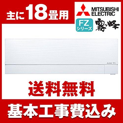 標準設置工事セット MITSUBISHI MSZ-FZ5616S-W シルキープラチナ 霧ヶ峰 FZシリーズ  エアコン(主に18畳用・200V)
