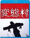 変態村[Blu-ray/ブルーレイ]