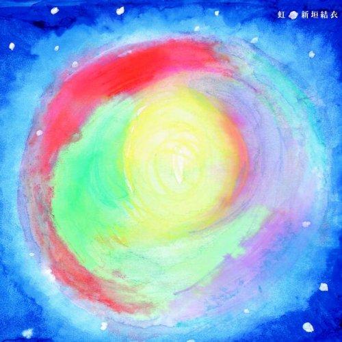 虹(初回限定盤A)