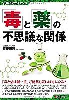SUPERサイエンス 「毒」と「薬」の不思議な関係