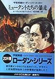ミュータントたちの暴走 (ハヤカワ文庫SF―宇宙英雄ローダン・シリーズ 204)