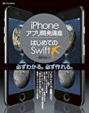 iPhoneアプリ開発講座 はじめてのSwift - Best Reviews Guide