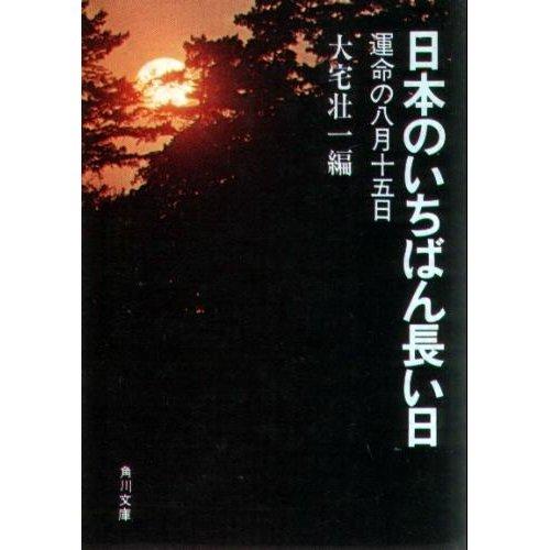 日本のいちばん長い日 (角川文庫 緑 350-1)の詳細を見る