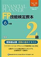 FP技能検定教本2級6分冊不動産 〈 '14~'15年版〉
