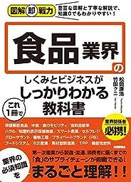 図解即戦力 食品業界のしくみとビジネスがこれ1冊でしっかりわかる教科書
