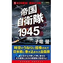 帝国自衛隊1945(1)B29撃滅!超空の決戦 (コスモノベルズ)