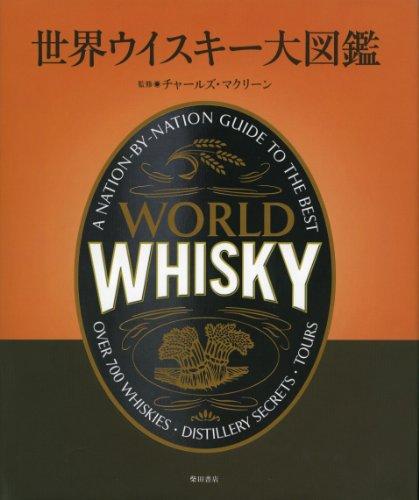 世界ウイスキー大図鑑の詳細を見る