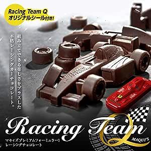 車のチョコレート レーシングカー ビルトアップ(組立チョコ)[バレンタイン おもしろ チョコレート おもしろチョコ プレゼント 面白 マキィズ]