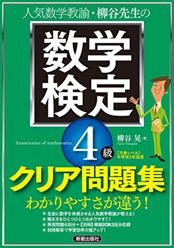 柳谷先生の 数学検定4級 クリア問題集