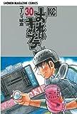おれはキャプテン(30) (週刊少年マガジンコミックス)