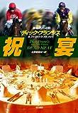 祝宴―競馬シリーズ (ハヤカワ・ノヴェルズ)