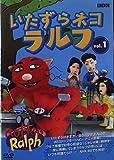 いたずらネコ ラルフ VOL.1 [DVD]