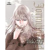 ヨルムンガンドPERFECT ORDER 1 (初回限定版) [DVD]