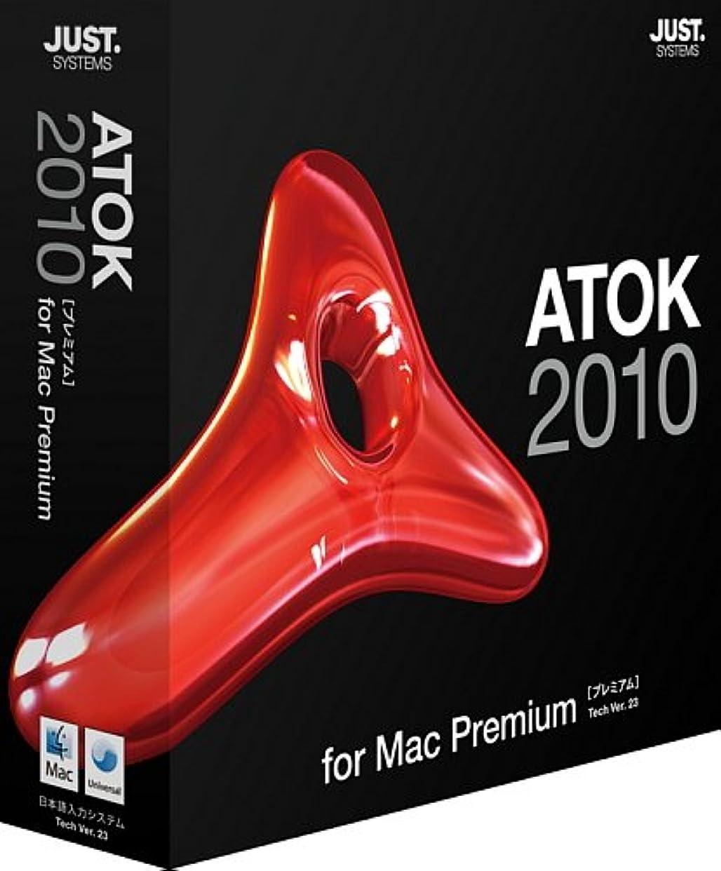 受信機スーパー生きるATOK 2010 for Mac [プレミアム] 通常版