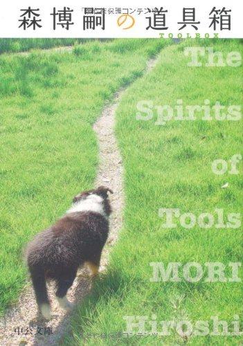 森博嗣の道具箱―The Spirits of Tools (...