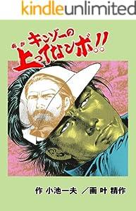 キンゾーの上ってなンボ !! 1巻 表紙画像