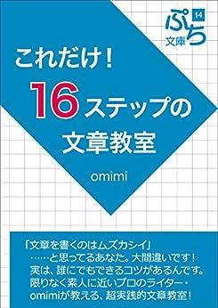 [omimi]のこれだけ!16ステップの文章教室 (ぷち文庫)