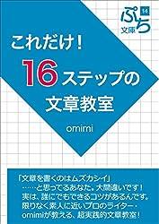 これだけ!16ステップの文章教室 (ぷち文庫)