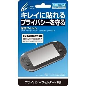 CYBER・プライバシーフィルター (PS Vita用)