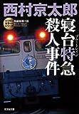 寝台特急(ブルートレイン)殺人事件~ミリオンセラー・シリーズ~ (光文社文庫)