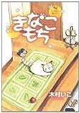 きなこもち~5人家族と猫ひとり~ / 木村いこ のシリーズ情報を見る