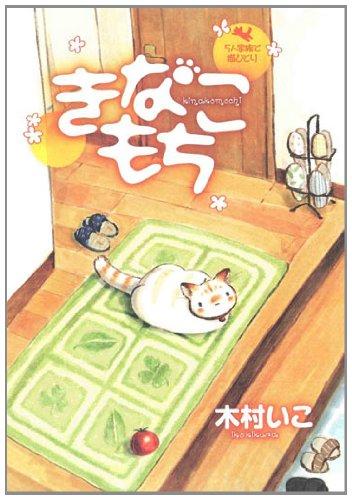 きなこもち~5人家族と猫ひとり~ (コミックエッセイシリーズ)の詳細を見る