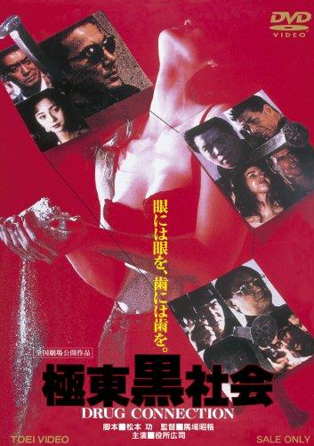 極東黒社会 DRUG CONNECTION【DVD】